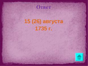 Ответ 15 (26) августа 1735 г.