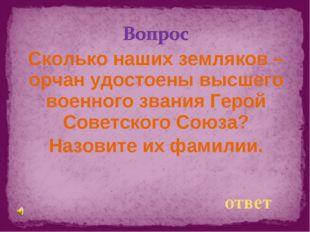 Сколько наших земляков – орчан удостоены высшего военного звания Герой Советс