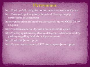 http://orsk.go2all.ru/sights/ достопримечательности Орска http://kraeved.opck