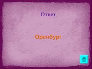 Ответ Оренбург