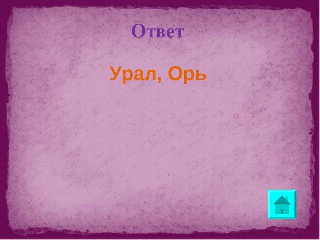 Ответ Урал, Орь