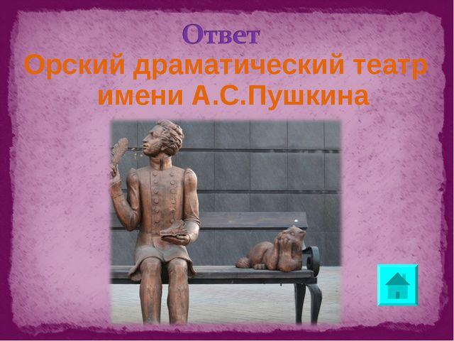 Орский драматический театр имени А.С.Пушкина