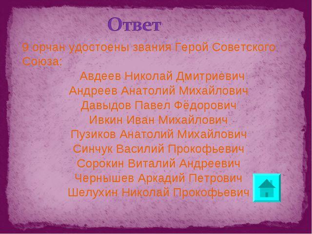9 орчан удостоены звания Герой Советского Союза: Авдеев Николай Дмитриевич Ан...