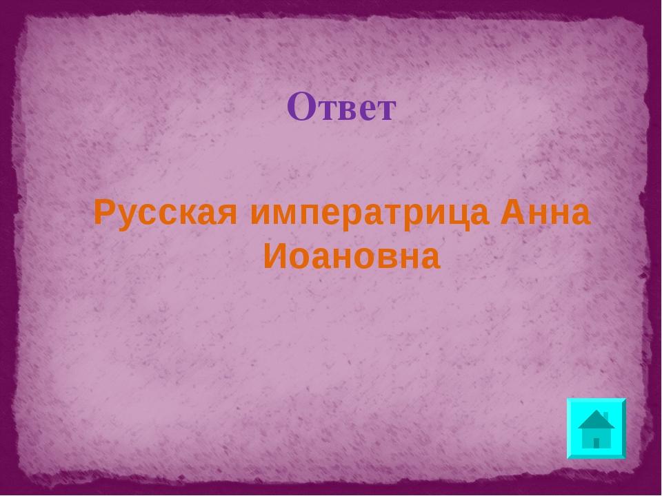 Ответ Русская императрица Анна Иоановна
