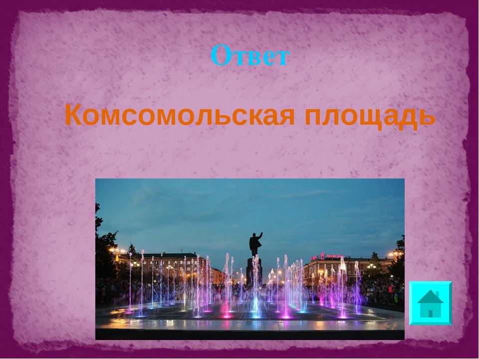 Ответ Комсомольская площадь