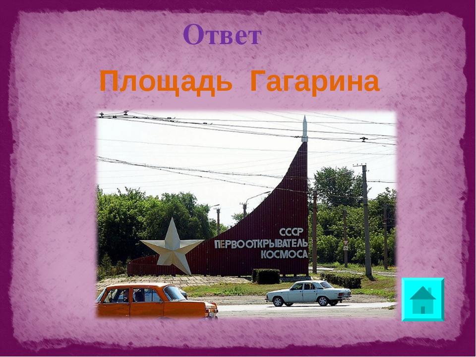 Ответ Площадь Гагарина
