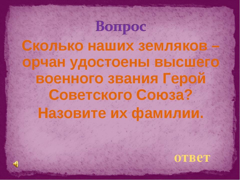 Сколько наших земляков – орчан удостоены высшего военного звания Герой Советс...