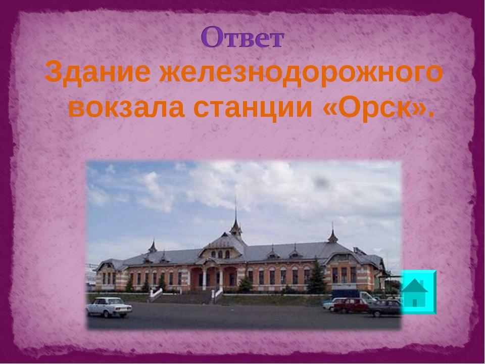 Здание железнодорожного вокзала станции «Орск».