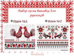 Выбор схемы вышивки для рушников Идея №1 Идея №2