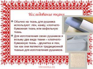 Исследование ткани Обычно на ткань для рушника используют: лён, канву, хлопча