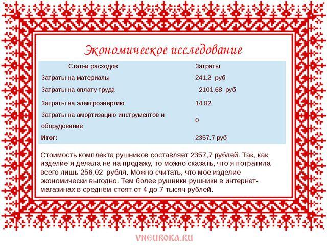 Экономическое исследование Стоимость комплекта рушников составляет 2357,7 руб...