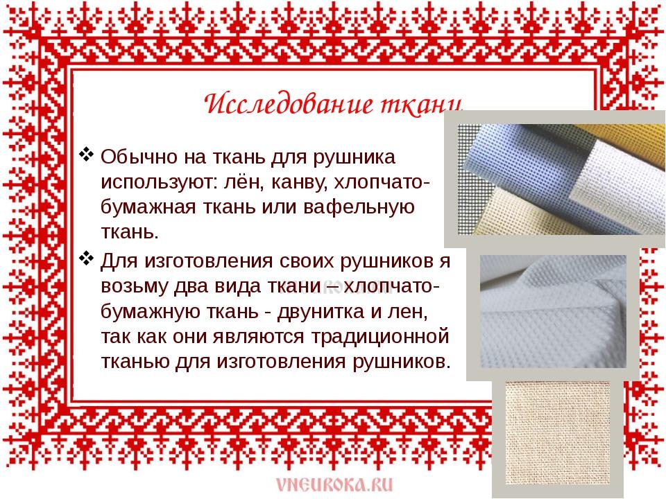 Исследование ткани Обычно на ткань для рушника используют: лён, канву, хлопча...