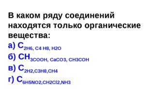 В каком ряду соединений находятся только органические вещества: а) С2Н6, С4 Н