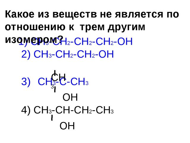 1) CH3-CH2-CH2-CH2-OH 2) CH3-CH2-CH2-OH 3) CH3-C-CH3 OH 4) CH3-CH-CH2-CH3...