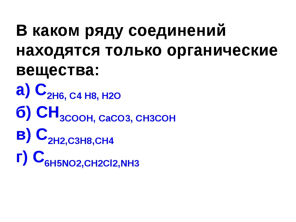 В каком ряду соединений находятся только органические вещества: а) С2Н6, С4 Н...