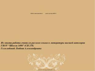 Модель инновационного урока в рамках ФГОС Из опыта работы учителя русского я