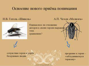 Освоение нового приёма понимания Н.В. Гоголь «Шинель» А.П. Чехов «Мелюзга» Од