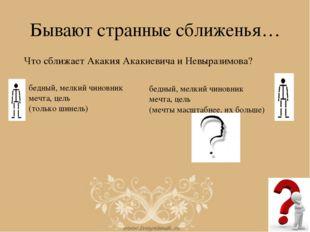 Бывают странные сближенья… Что сближает Акакия Акакиевича и Невыразимова? бед