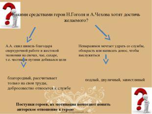 Какими средствами герои Н.Гоголя и А.Чехова хотят достичь желаемого? А.А. сш
