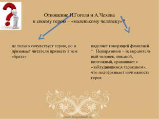 Отношение Н.Гоголя и А.Чехова к своему герою – «маленькому человеку»? не тол