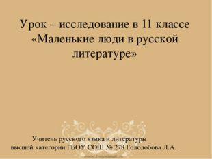 Урок – исследование в 11 классе «Маленькие люди в русской литературе» Учитель