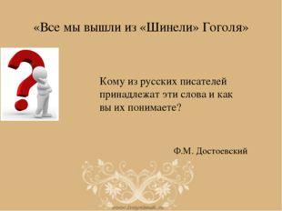 «Все мы вышли из «Шинели» Гоголя» Кому из русских писателей принадлежат эти с