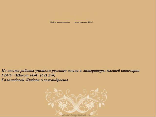 Модель инновационного урока в рамках ФГОС Из опыта работы учителя русского я...