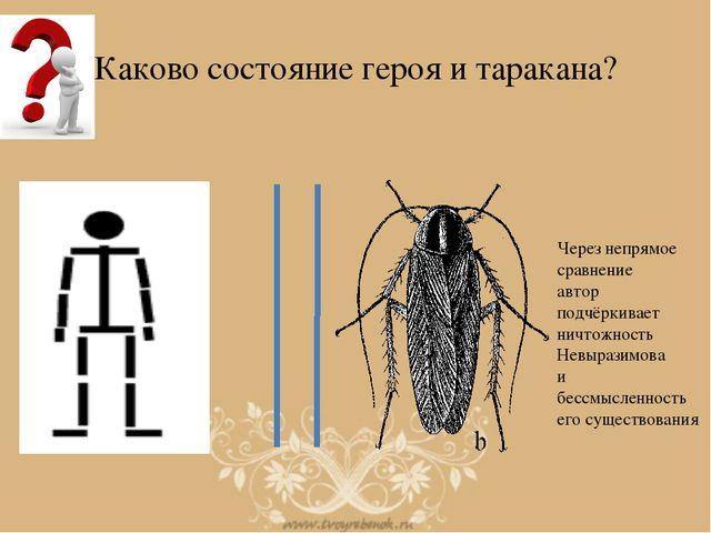 Каково состояние героя и таракана? Через непрямое сравнение автор подчёркивае...