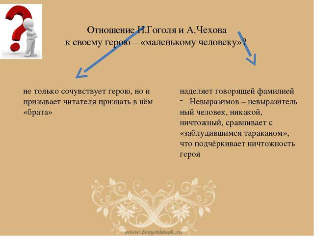Отношение Н.Гоголя и А.Чехова к своему герою – «маленькому человеку»? не тол...