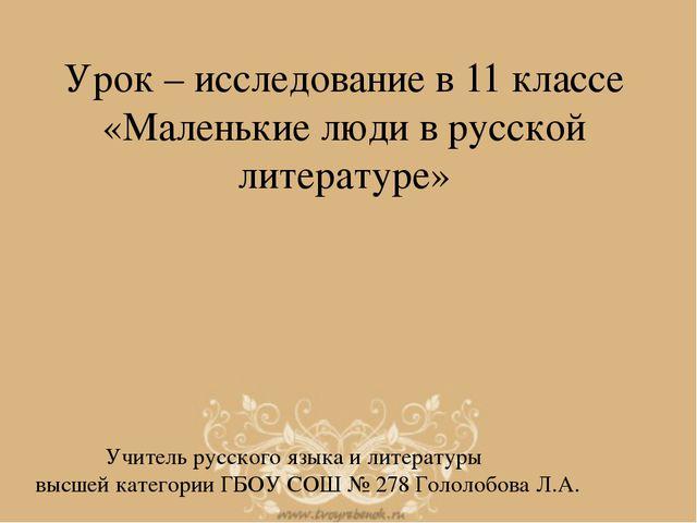 Урок – исследование в 11 классе «Маленькие люди в русской литературе» Учитель...