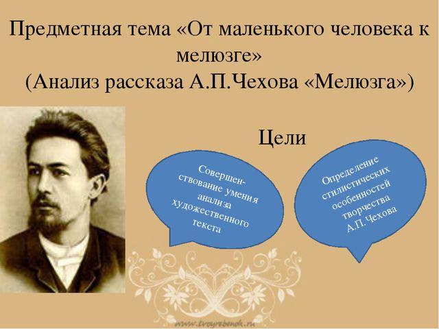 Предметная тема «От маленького человека к мелюзге» (Анализ рассказа А.П.Чехов...