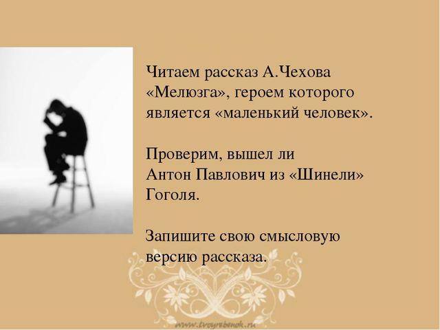 Читаем рассказ А.Чехова «Мелюзга», героем которого является «маленький челове...