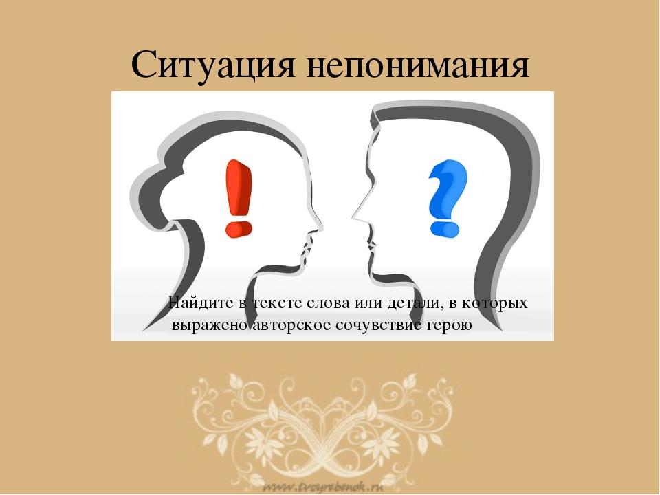 Ситуация непонимания Найдите в тексте слова или детали, в которых выражено ав...