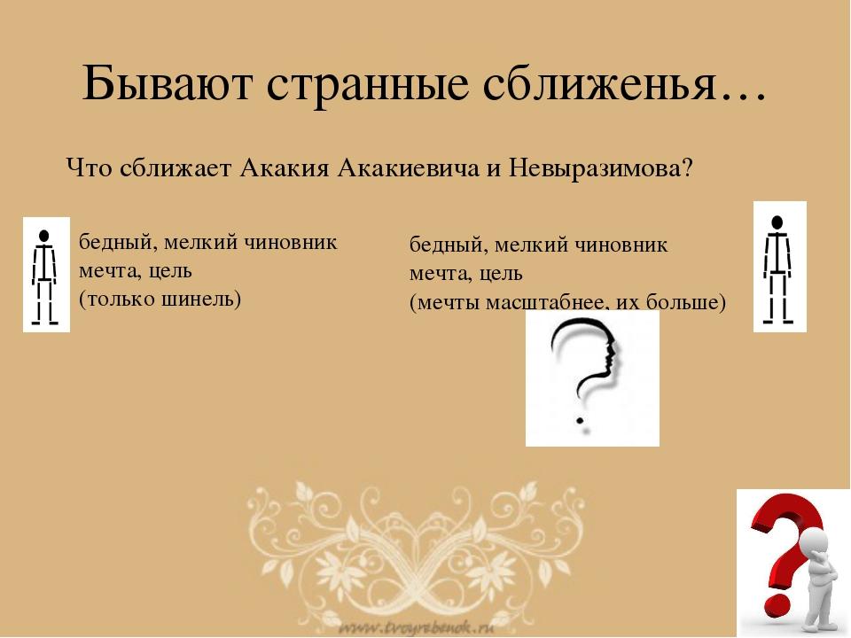 Бывают странные сближенья… Что сближает Акакия Акакиевича и Невыразимова? бед...