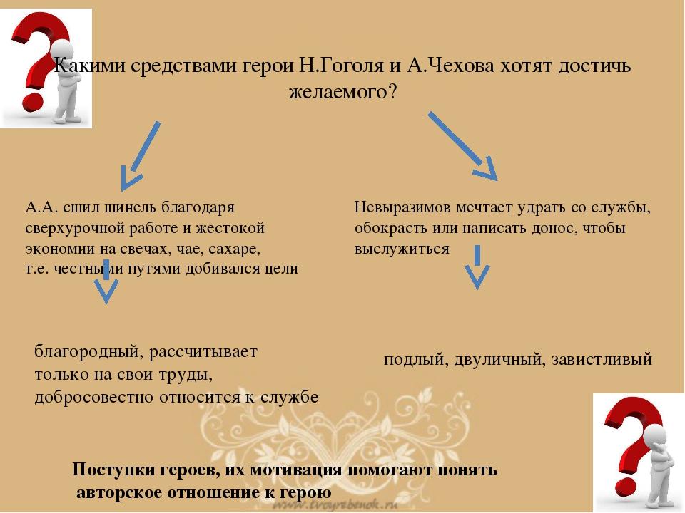 Какими средствами герои Н.Гоголя и А.Чехова хотят достичь желаемого? А.А. сш...
