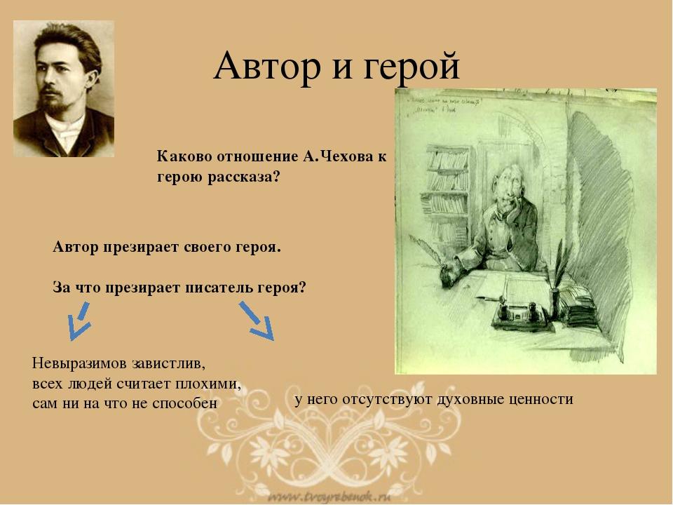 Автор и герой Каково отношение А.Чехова к герою рассказа? Автор презирает сво...