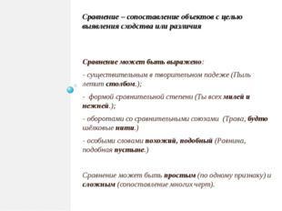 Сравнение – сопоставление объектов с целью выявления сходства или различия Ср