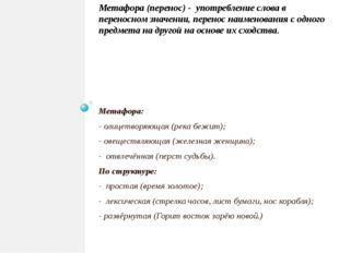 Метафора (перенос) - употребление слова в переносном значении, перенос наимен