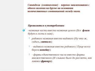 Синекдоха (соотнесение) - перенос наименования с одного явления на другое на