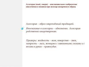 Аллегория (иной, говорю) – иносказательное изображение отвлечённого понятия п