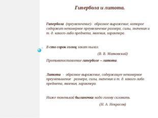 Гипербола и литота. Гипербола (преувеличение)- образное выражение, которое со
