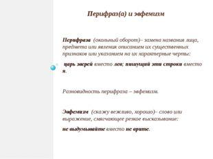 Перифраз(а) и эвфемизм Перифраза (окольный оборот)– замена названия лица, пре