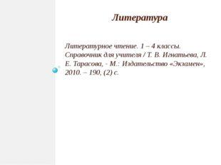Литература Литературное чтение. 1 – 4 классы. Справочник для учителя / Т. В.