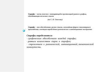 Строфы определяются: - графическим обособлением каждой строфы; - равным колич