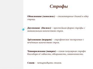 Строфы Одностишие (моностих) – стихотворение длиной в одну строку. Двустишие