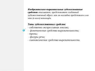 Типы художественных средств: - собственно экспрессивная лексика; - фонетическ