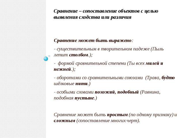 Сравнение – сопоставление объектов с целью выявления сходства или различия Ср...