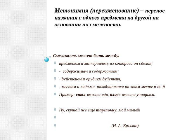 Метонимия (переименование) – перенос названия с одного предмета на другой на...