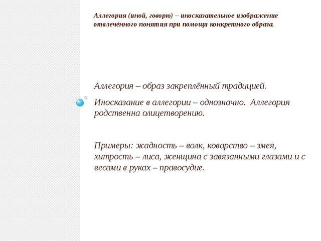 Аллегория (иной, говорю) – иносказательное изображение отвлечённого понятия п...