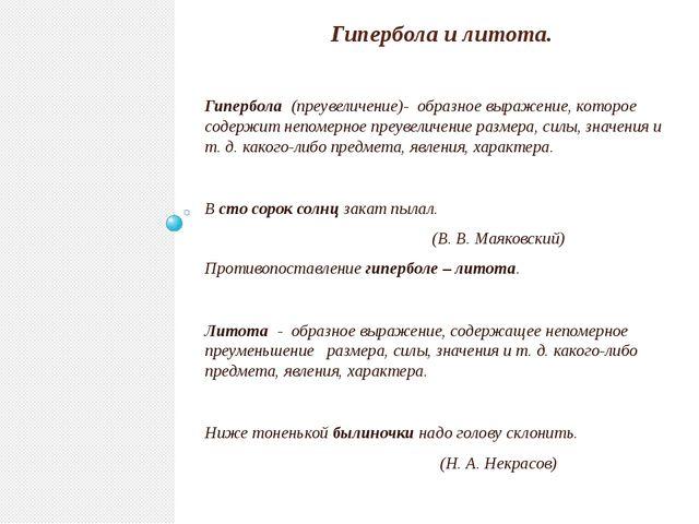 Гипербола и литота. Гипербола (преувеличение)- образное выражение, которое со...